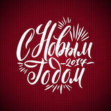 Happy New Year Russian Calligraphy Lettering.  Holiday Greeting Card. Happy New Year Russian Calligraphy Lettering. Happy Holiday Greeting Card Red Knitted Royalty Free Stock Image