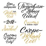 Happy New Year 2018 Russian Calligraphy Set. Greeting Card Design Set on White Background. Vector Illustration Stock Image
