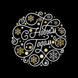 Happy New Year Russian Christmas calligraphy lettering and golden snowflake pattern on white background for greeting card design. Vector golden Christmas Royalty Free Stock Photography