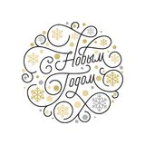 Happy New Year Russian Christmas calligraphy lettering and golden snowflake pattern on white background for greeting card design. Vector golden Christmas Stock Photo