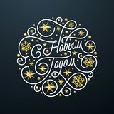 Happy New Year Russian Christmas calligraphy lettering and golden snowflake star pattern decoration on white background for greeti. Ng card design. Vector golden Royalty Free Stock Images