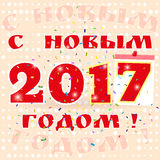 Happy New Year 2017, Russian, confetti, calendar sheet. Cyrillic phrase. 2017 Happy New Year in Russian with confetti and calendar sheet. Greeting phrase in Royalty Free Stock Photography