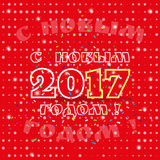 Happy New Year 2017, Russian, confetti. Cyrillic greeting phrase. 2017 Happy New Year in Russian with confetti on background. Greeting phrase in Cyrillic. Banner Royalty Free Stock Photography