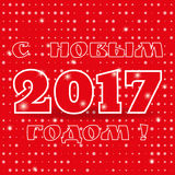 Happy New Year 2017 Russian. Cyrillic. banner, greeting card. 2017 Happy New Year in Russian on background. Greeting phrase in Cyrillic. Banner or greeting card Stock Photos