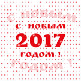 Happy New Year 2017 Russian. Cyrillic phrase. Banner, greeting card. 2017 Happy New Year in Russian. Greeting phrase in Cyrillic. Banner or greeting card for New Stock Photo