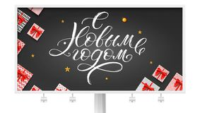 Happy New Year Russian handwritten calligraphy on billboard. Christmas Cyrillic lettering, gift boxes and golden. Decoration. Vector decorative hand written stock illustration