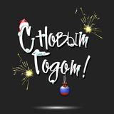 Happy New Year in Russian. And ball in the colors of the Russian flag. Vector illustration. Russian translation of the inscription Happy New Year Stock Photography