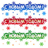 Happy New Year! - Russian language Stock Photo