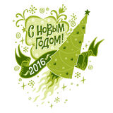 Happy New Year 2016 in Russian language. Happy New Year 2016  vector illustration, poster, postcard or background in Russian language Royalty Free Stock Photos