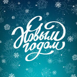 Happy New Year russian lettering for greeting card. Lettering with white snowflakes on blue sky background. Happy New Year lettering for greeting card. Winter Royalty Free Stock Photos