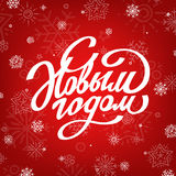 Happy New Year russian lettering for greeting card. Lettering with white snowflakes on red background. Happy New Year lettering for greeting card. Winter vector Stock Images