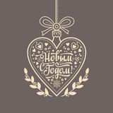 Happy new year - russian text for greeting cards. Royalty Free Stock Photo
