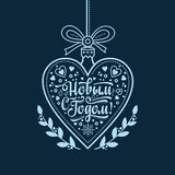 Happy new year - russian text for greeting cards. Stock Images