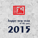 2015 happy new year of the sheep. Happy new year of the goat 2015 Royalty Free Illustration