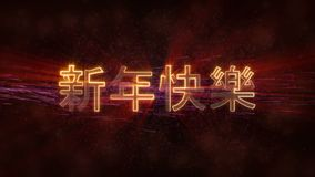 Happy New Year text in Chinese loop animation over dark animated background. With swirling stars nad floating lines with swirling stars nad floating lines