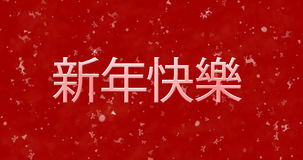 Happy New Year text in Chinese on red background. Happy New Year text in Chinese on red christmas background Vector Illustration