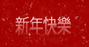 Happy New Year text in Chinese turns to dust from bottom on red. Background Vector Illustration