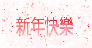 Happy New Year text in Chinese turns to dust from bottom on whit Royalty Free Stock Photos