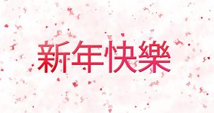 Happy New Year text in Chinese turns to dust from bottom on white background. Happy New Year text in Chinese turns to dust from bottom on white animated