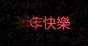 Happy New Year text in Chinese turns to dust from left on black. Background Stock Photo