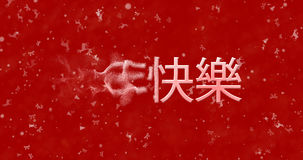 Happy New Year text in Chinese turns to dust from left on red ba. Ckground Royalty Free Illustration