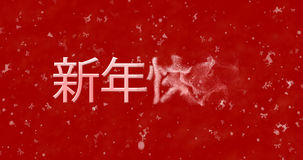 Happy New Year text in Chinese turns to dust from right on red b. Ackground Royalty Free Illustration
