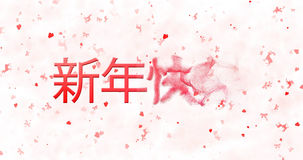 Happy New Year text in Chinese turns to dust from right on white. Background Royalty Free Stock Photography
