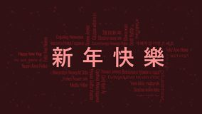 Happy New Year text in Chinese with word cloud on a dark background. Happy New Year text in Chinese with word cloud in many languages on a dark snowy background vector illustration