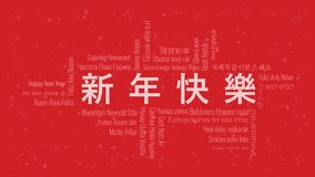Happy New Year text in Chinese with word cloud on a red background. Happy New Year text in Chinese with word cloud in many languages on a red snowy background royalty free illustration