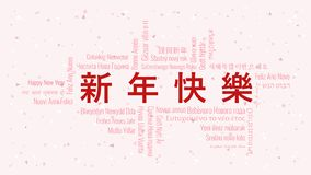Happy New Year text in Chinese with word cloud on a white background. Happy New Year text in Chinese with word cloud in many languages on a white snowy vector illustration