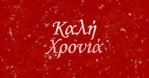 Happy New Year text in Greek on red background Stock Illustration