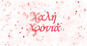 Happy New Year text in Greek turns to dust from left on white ba. Ckground Stock Photo