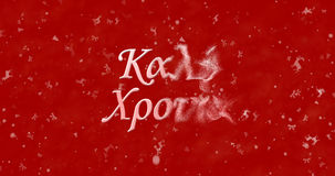 Happy New Year text in Greek turns to dust from right on red bac. Kground Vector Illustration