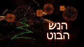 Happy New Year text in Hebrew over pine tree and fireworks. Happy New Year text in Hebrew over pine tree with sparkling particles and fireworks on a snowy royalty free stock photo