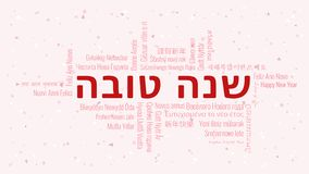 Happy New Year text in Hebrew with word cloud on a white background. Happy New Year text in Hebrew with word cloud in many languages on a white snowy background royalty free illustration