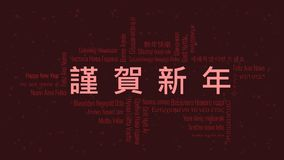 Happy New Year text in Japanese with word cloud on a dark background. Happy New Year text in Japanese with word cloud in many languages on a dark snowy stock illustration