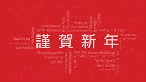 Happy New Year text in Japanese with word cloud on a red background. Happy New Year text in Japanese with word cloud in many languages on a red snowy background royalty free illustration