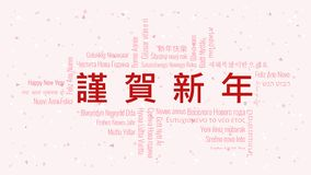 Happy New Year text in Japanese with word cloud on a white background. Happy New Year text in Japanese with word cloud in many languages on a white snowy stock illustration