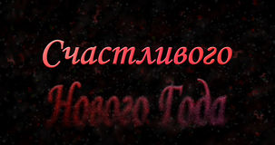 Happy New Year text in Russian turns to dust from bottom on blac. K background Royalty Free Illustration