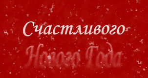Happy New Year text in Russian turns to dust from bottom on red. Background Stock Illustration