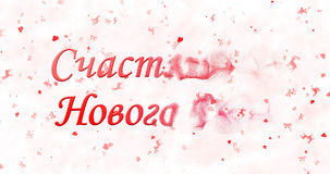 Happy New Year text in Russian turns to dust from right on white. Background Royalty Free Stock Image