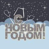 Happy New year. Vector illustration. Greeting card happy New year. Vector illustration Stock Photography