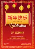 Happy New Year written in Chinese Language, party celebration te. Mplate design decorated with hanging paper lanterns royalty free illustration