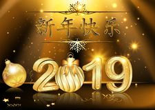 Happy New Year 2019 -brown greeting card with text in Chinese stock illustration