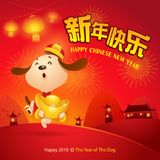 Happy New Year! The year of the dog. Chinese New Year 2018. Translation : Happy New Year. Stock Photo
