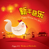 Happy New Year! The year of the rooster. Chinese New Year 2017. Happy Chinese New Year greeting card design. Translation : title Happy New Year Royalty Free Stock Photo