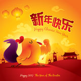 Happy New Year! The year of the rooster. Chinese New Year 2017. Happy Chinese New Year greeting card design. Translation : title Happy New Year Stock Photo