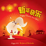 Happy New Year! The year of the rooster. Chinese New Year 2017. Happy Chinese New Year greeting card design. Translation : title Happy New Year Stock Image