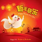 Happy New Year! The year of the rooster. Chinese New Year 2017. Happy Chinese New Year greeting card design. Translation : title Happy New Year Stock Photography