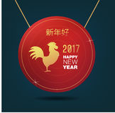 Happy New Year. The year of the rooster. Poster design. Hieroglyph on chinese gong, card design Royalty Free Stock Image